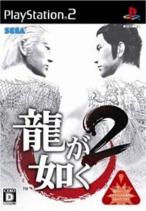 Copertina del gioco Yakuza 2 per Playstation 2