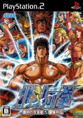 Immagine della copertina del gioco Hokuto no Ken per Playstation 2