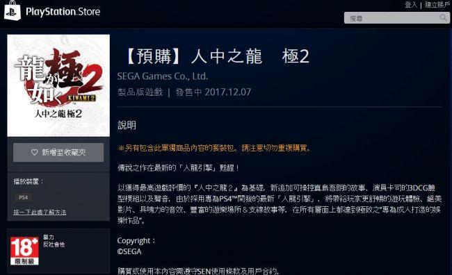 Leakato Yakuza: Kiwami 2 per PS4
