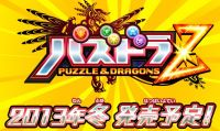 Puzzle e Dragons Z - teaser site aperto