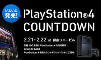 Sony in diretta streaming per il lancio di PS4 in Giappone