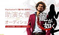 Il prossimo titolo della serie Yakuza arriverà prima di marzo 2020
