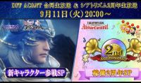 Square Enix sta per rivelare un nuovo personaggio di Dissidia Final Fantasy