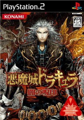 Copertina del gioco Castlevania: Course Of Darkness per PlayStation 2